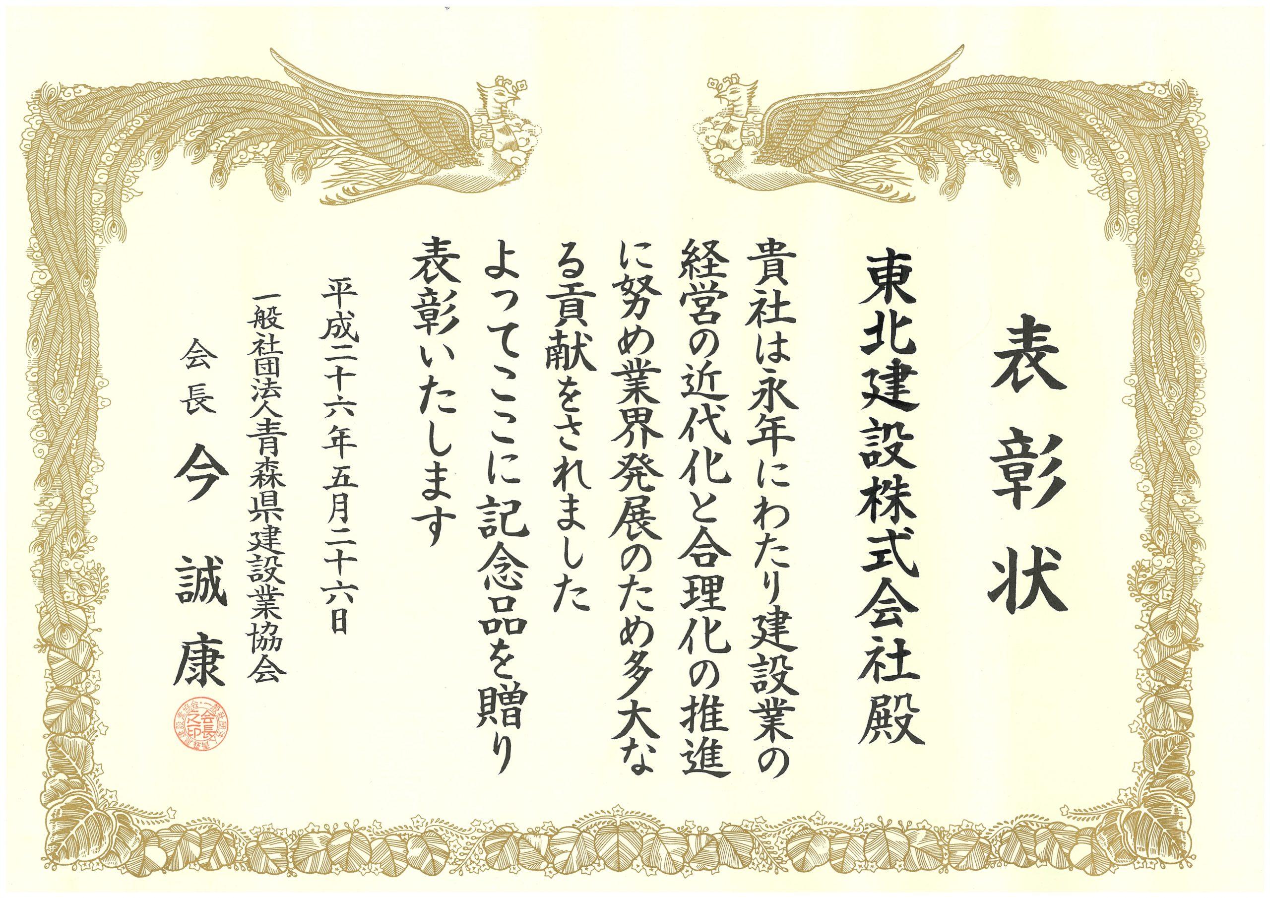 表彰状(一般社団法人 青森県建設業協会)