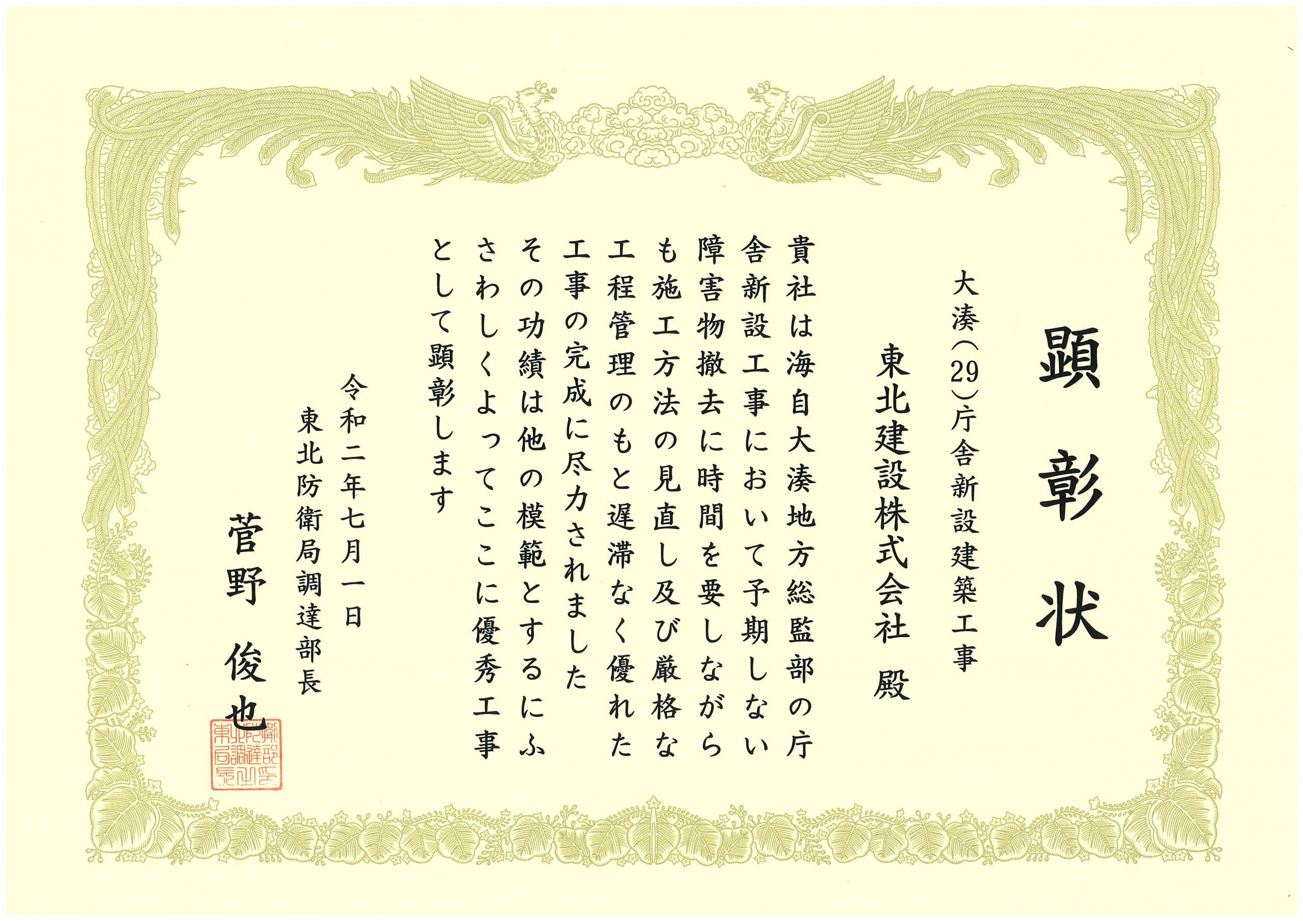 大湊(29)庁舎新設建築工事(東北防衛局)