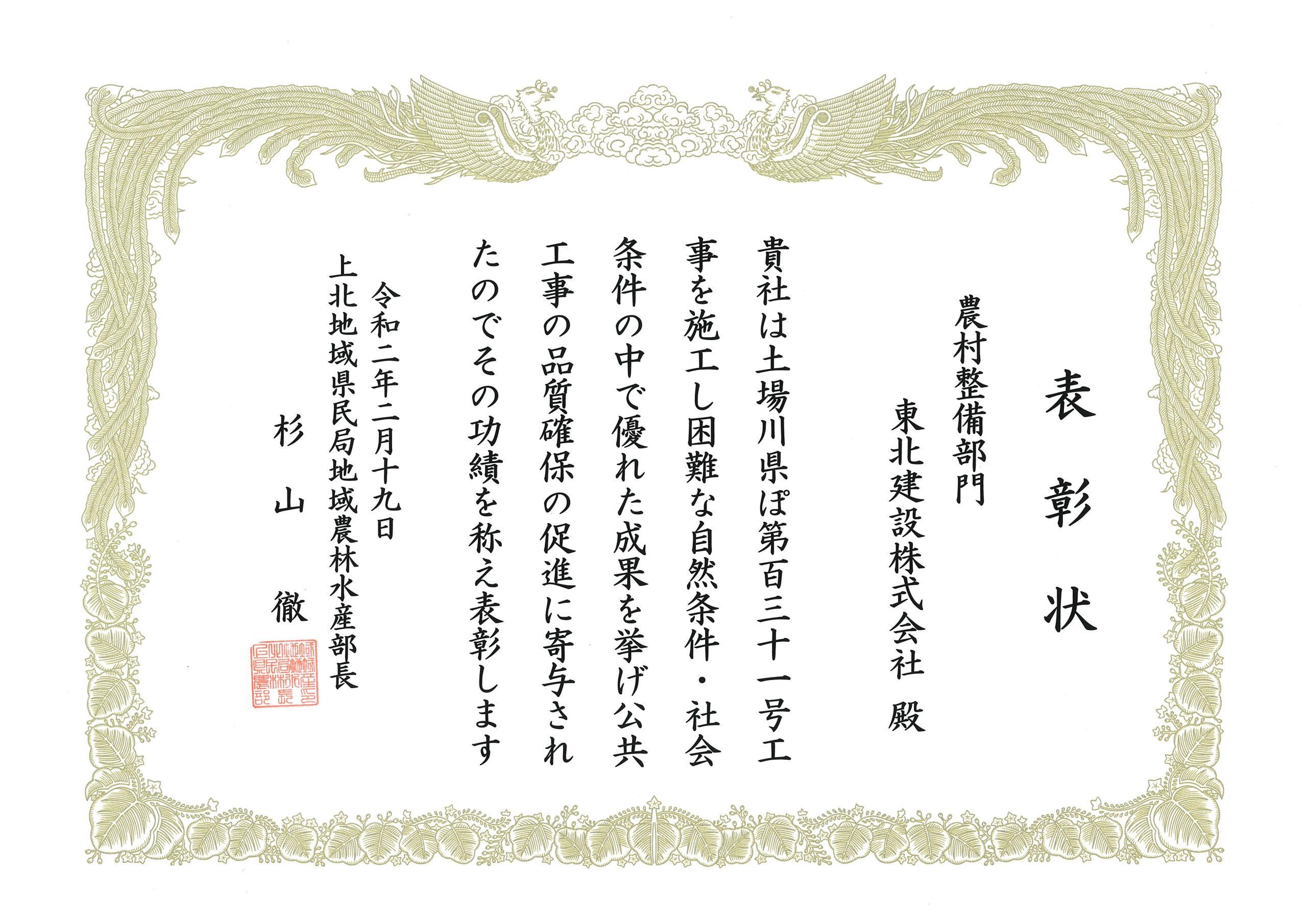農村整備部門 土場川県ぽ第131号工事(上北地域農林水産部長)