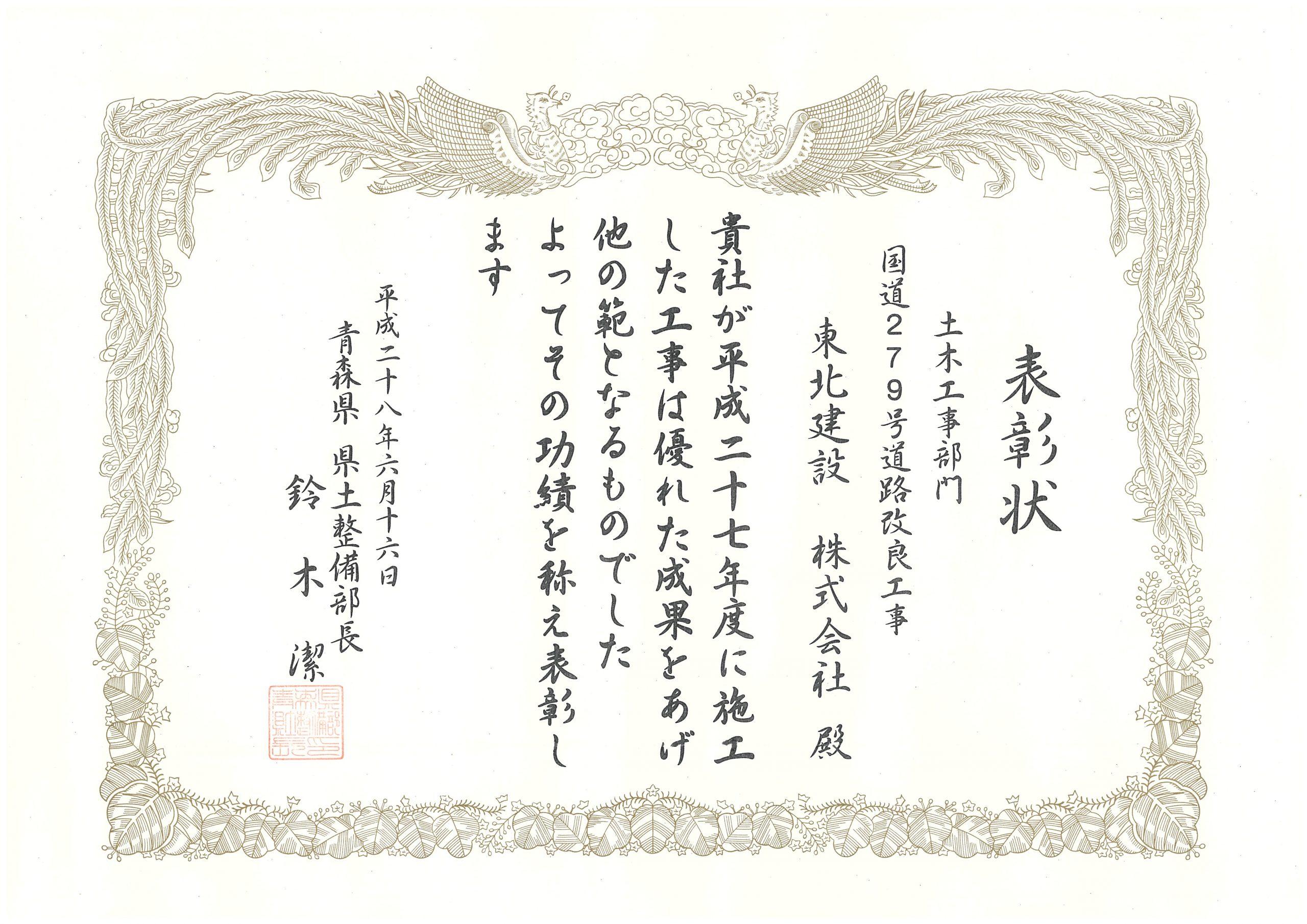 土木部門 国道279号道路改良工事(青森県地域整備部長)
