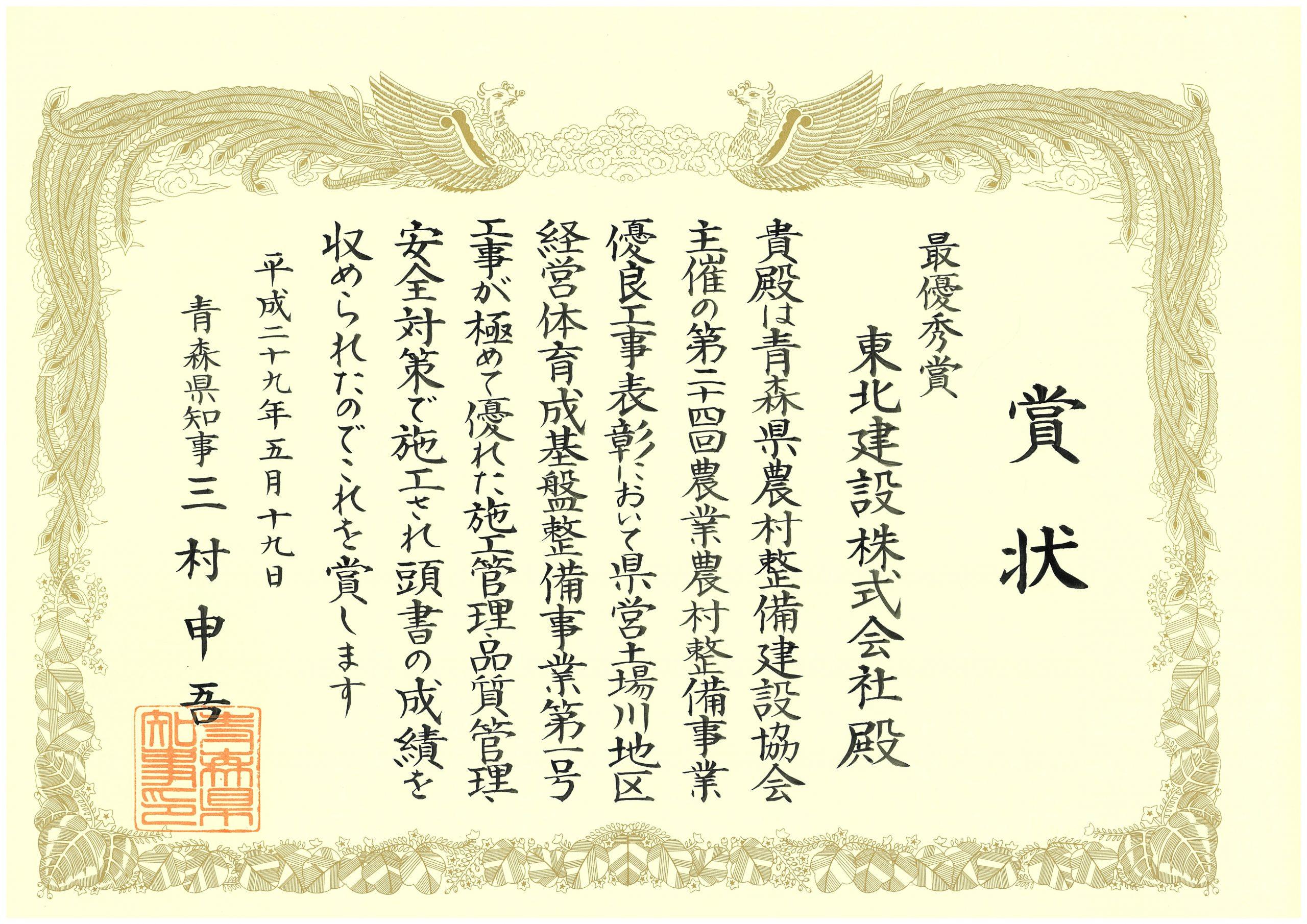 最優秀賞 県営土場川地区経営体育成基盤整備事業第1号工事(青森県知事)